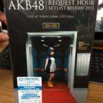 届いたよ観たよ「AKB48 リクエストアワー(中略)2013 スペシャルBlu-ray BOX 走れ! ペンギンVer.」