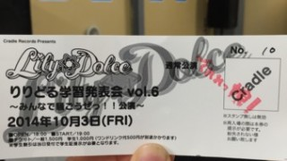Lily✡Dolce第6回公演を観た