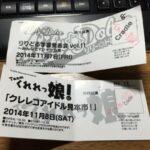 11/7、8クレレコ三昧