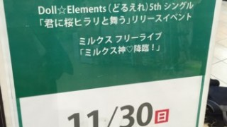 Doll☆Elementsに初めて会えた!