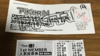 2/24 PIKARIN公演