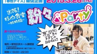 3/26出張!杉山食堂(粉々Party)