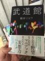 我「武道館」読了ス