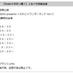 5/7ノルベサ、くれれこ☆ワンダーランドVol.7
