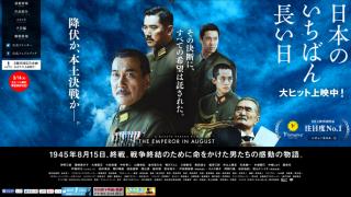 リメイク版「日本のいちばん長い日」を観た