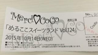 10/14 めるここスイーツランドVol.124 : Guest七瀬美菜さん