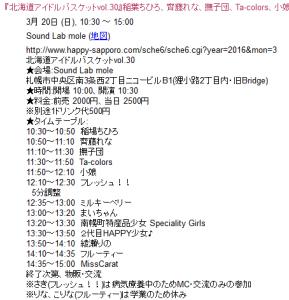 北海道アイドルカレンダー1