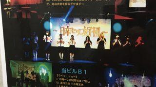 5/5 日本セーラー女子団 劇場公演
