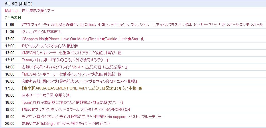 北海道アイドルカレンダー20160505