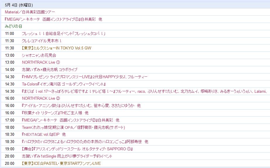 北海道アイドルカレンダー20160504