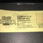 6/4 北琉夢ラビリンス定期公演Vol.1