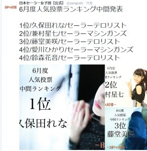 日本セーラー女子団【公式】(@serajoshi)さん  Twitter