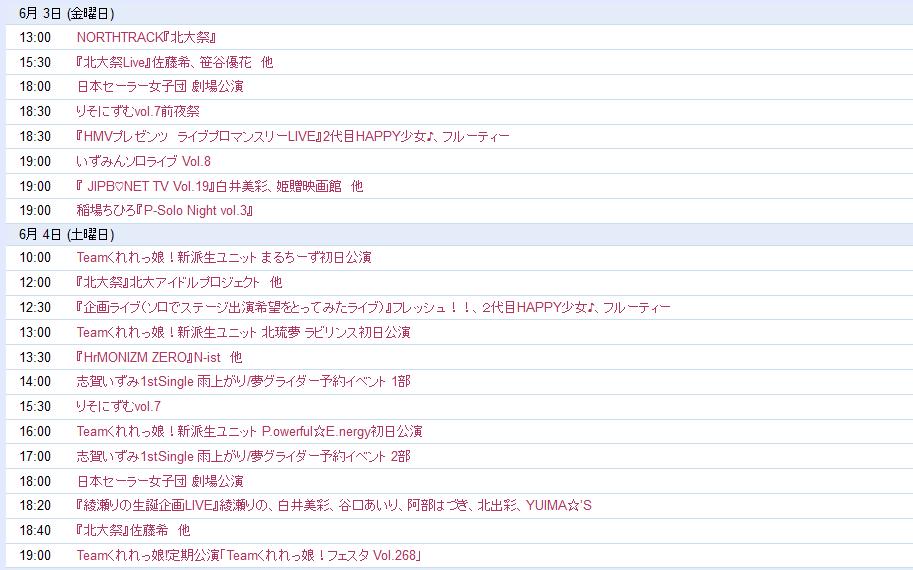 北海道アイドルカレンダー