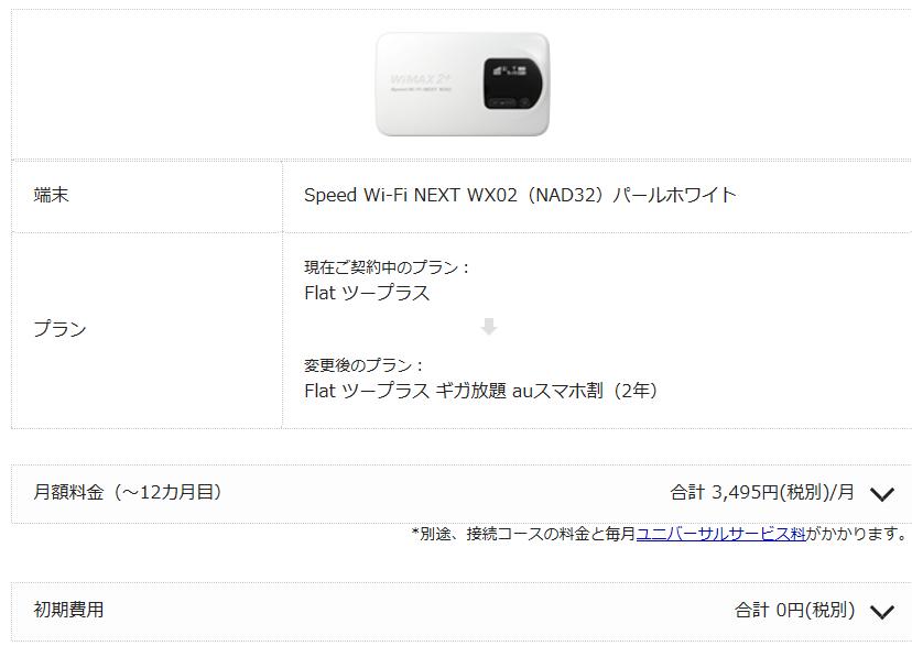 BIGLOBE WiMAX 2+ ご愛顧感謝特典お申し込み