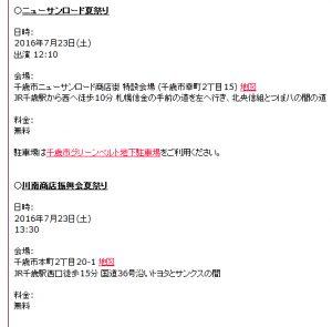 北海道千歳発♪千産千唱アイドルユニット・小娘(シャオニャン)-イベント告知