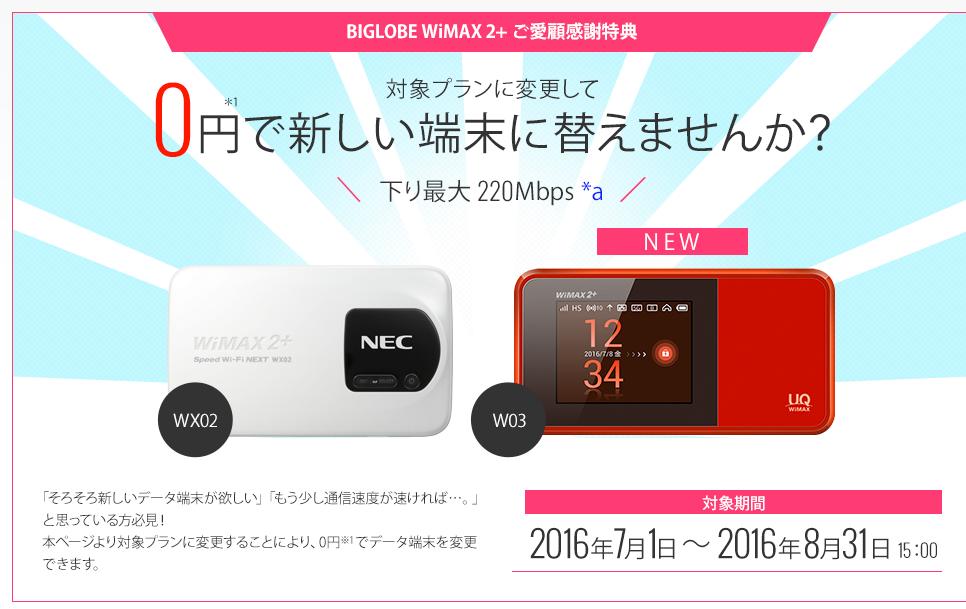 「BIGLOBE WiMAX 2+」ご愛顧感謝特典