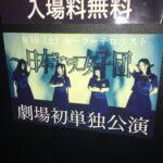 9/10 日本セーラー女子団 セーラーテロリスト初の単独公演