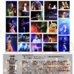 12/17 祝~ヨロコビノオスソワケ~inさくら劇場
