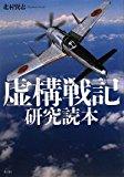 虚構戦記研究読本