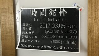 3/5 Time of Thief vol.7 at ISSO