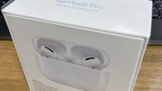 AirPods Proを買いましたよ